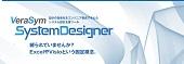 株式会社第一コンピュータリソース/システム設計支援ツール