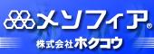 株式会社ホクコウ/メソフィア