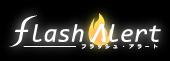 株式会社ブレイン・ゲート/FlashAlert