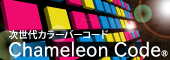 株式会社インフォファーム/カメレオンコード