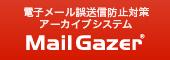 株式会社プロット/「mailgazer」